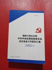 党的十四大以来中共中央纪律检查委员会历次全会工作报告汇编(修订版)