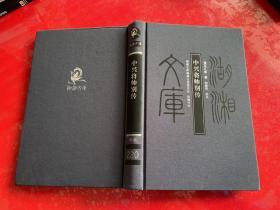 中兴将帅别传(2008年1版1印)