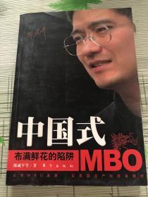 中国式MBO:布满鲜花的陷阱