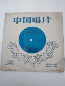 小薄膜唱片:优质高产当尖兵、扬鞭催马送公粮、远航、全世界人民团结起来