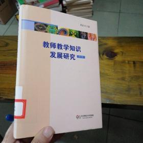 教师教学知识发展研究(第2版)