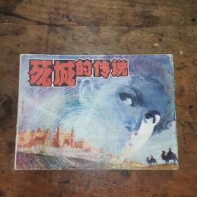 死城的传说(老版连环画1984年一版一印)韩颐绘