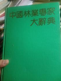 中国林业专家大辞典(包邮)