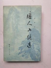 唐人七绝选 孙琴安(精装版)(插图版)
