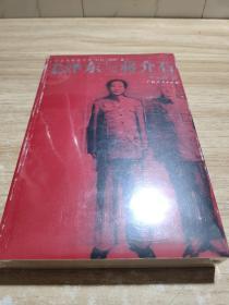 毛泽东与蒋介石 未拆封  图片反光  16开