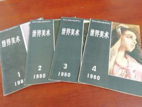 80年代《世界美术》季刊杂志—1980年第1*2*3*4期共4册合售