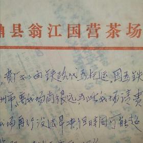 1983年福建省福鼎县翁江国营茶场、杭州茶叶机械总厂茶叶生产设备的贸易供货合同及函件(茶叶阶梯捡梗机、抖筛机、圆筛机)