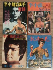 70年代 李小龙绝版杂志4本 bruce lee
