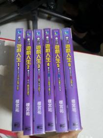 小说版《游戏人生》1-6册 6本合售