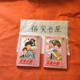 百变小樱魔术卡(2)(3) 流行电视剧 (6-9集)(10-13集)