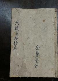 道教法术手稿本D043