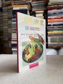 川味泡菜(家庭烹饪丛书)