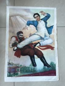 85年年画,霍元甲大战俄国大力士,河北美术出版社出版