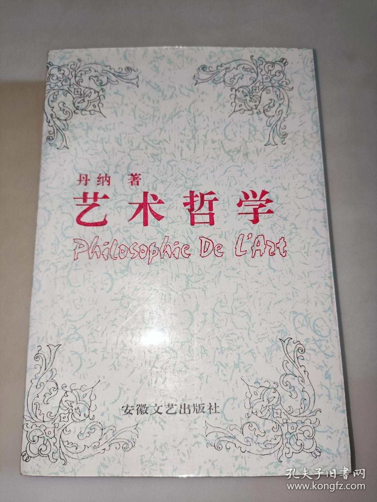 艺术哲学:《傅雷译文集》