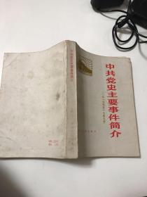 中共党史主要事件简介(1919-1949 )