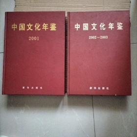 中国文化年鉴2001、2002-2003(精)