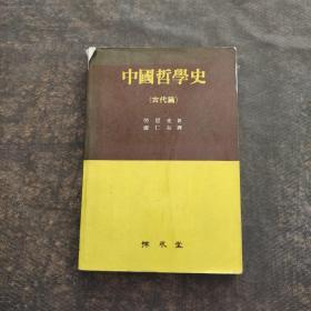中国哲学史 古代篇(韩文原版) 品见图