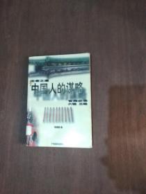 中国人的谋略 六韬三略