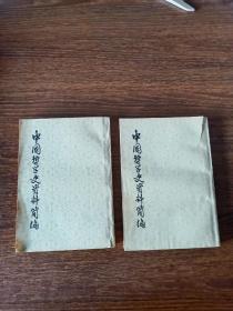 中国哲学史资料简编 先秦部分 (上下册)