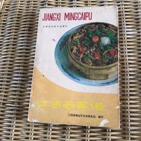 江西名菜谱