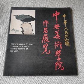 中华人民共和国 中央美术学院作品展览(王同仁  见图 铅笔 签名)保真 少见(内有编号 和图版)