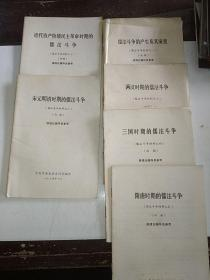 儒法斗争材料1 3 4 5 6 7 六本合售
