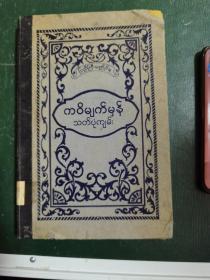 民國時期外文版《緬甸》