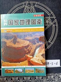 才学世界:世界国家地理图鉴