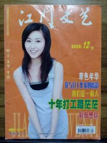 江门文艺  2009.12下