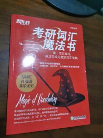 新东方·考研词汇魔法书:第一本让单词真正变成分数的词汇宝典