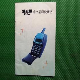 爱立信T20sc中文解释说明书