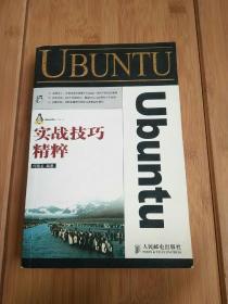 Ubuntu实战技巧精粹
