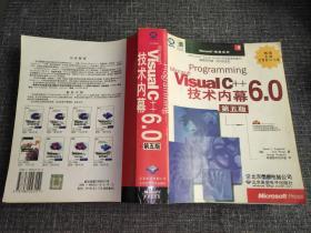 Programming Visaual C++6.0 技术内幕(第五版)(修订版)【无光盘】