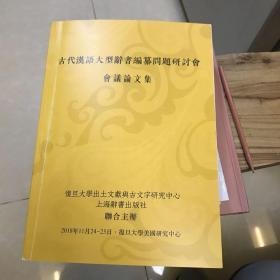 古代汉语大型辞书编纂问题研讨会会议文集