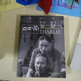塔洛(藏文)