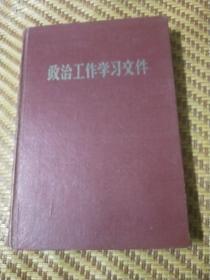 政治工作学习文件(精装