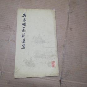 吴昌硕篆刻选集