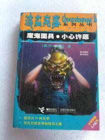 魔鬼面具·小心许愿:鸡皮疙瘩系列