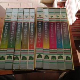 世界长篇童话精品文库(.上下册全10册)