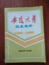 安徽大学校友名册(1932-1989)