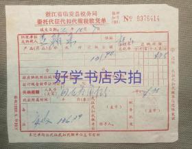 财税票证:1988年版浙江省临安县税务局委托代征代扣代缴税款凭单(0376414)