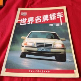 世界名牌轿车图鉴.1995