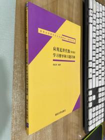 清华大学研究生公共课教材·数学系列:应用近世代数(第3版)学习指导和习题详解