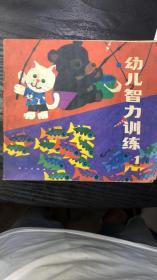 幼儿智力训练 第一册