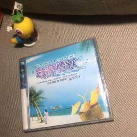 台湾情歌  珍爱典藏 台湾情歌cd 光碟