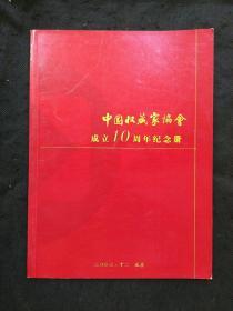 中国收藏家协会成立10周年纪念册