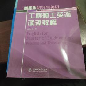 新核心研究生英语 : 工程硕士英语读写译教程