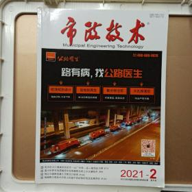 市政技术   2021年第2期
