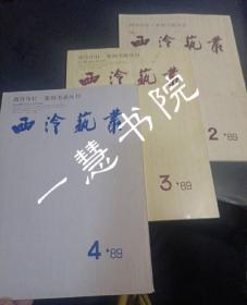 西泠印社·篆刻书画丛刊: 西泠艺丛1989年 2.3.4(合售)