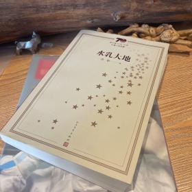 新中国70年70部长篇小说典藏:水乳大地(范稳签名本)